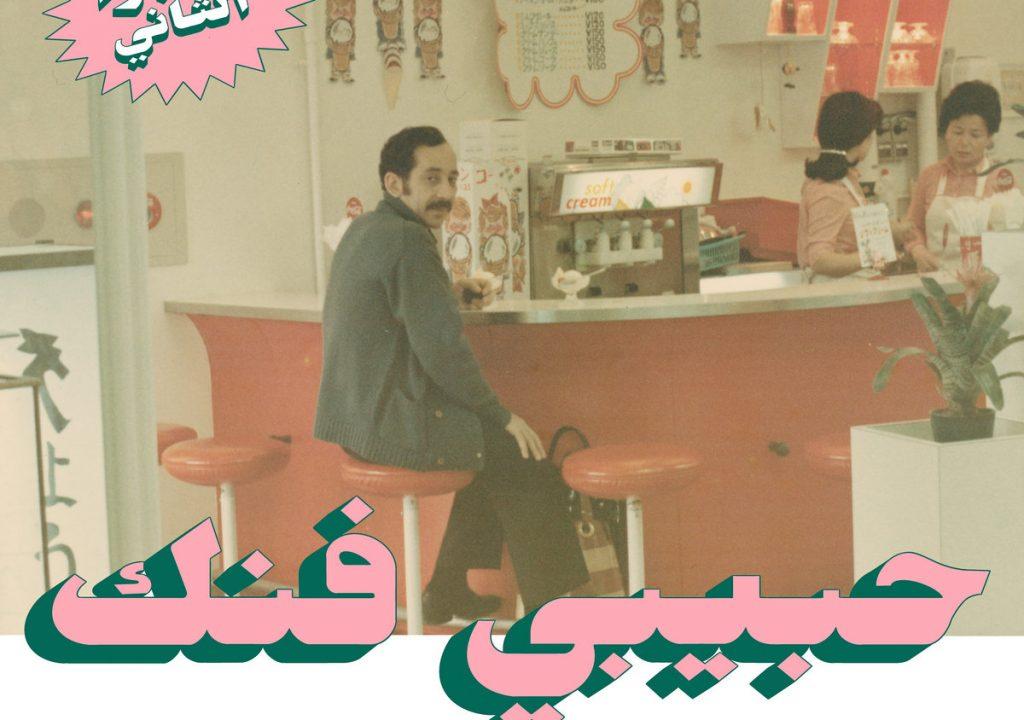 Álbuns com Pó. Habibi Funk: uma ecléctica selecção de música do mundo Árabe